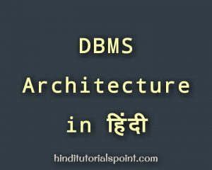 dbms architecture in hindi