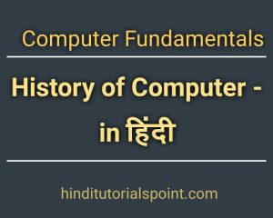 history of computer in hindi, generation of computer notes in hindi,computer ki pidiya in hindi, computer kya hai,history of computer in hindi pdf, evolution of computer in hindi,