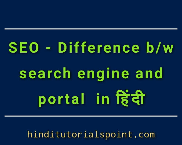 difference-between-search-engine-and-portal-in-hindi