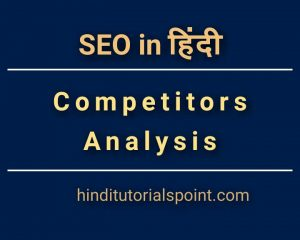 competitors-website-analysis-in-hindi,website analysis in hindi  Competitors Website Analysis in Hindi  Find out your SEO competitors, Visit competitors' site, Check competitors' backlinks, Analyze competitors' presence on Social Media,