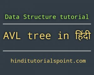 avl tree in data structure in hindi, Balance Factor (k) = height (left(k)) - height (right(k)), Complexity, Operations on AVL tree in hindi, Why AVL Tree? in hindi,