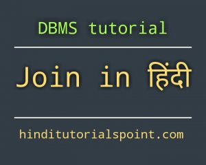 Join in DBMS in Hindi, Types of Join operations in hindi, Natural Join, Outer Join, Left outer join, Right outer join, Full outer join, Equi join,natural join in dbms in hindi, left join in dbms, inner join in dbms, outer join in hindi, joins in hindi meaning, left outer join in hindi,