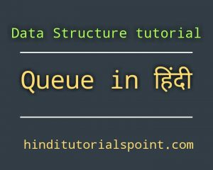 Queue in Data Structure in Hindi, Applications of Queue in Hindi, Complexity in Hindi,simple queue in data structure in hindi, priority queue in data structure in hindi, dequeue in data structure in hindi, double ended queue in data structure in hindi, queue in data structure in hindi pdf, operation on queue in data structure in hindi, enqueue and dequeue in data structure in hindi,