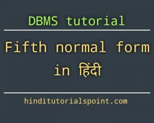Fifth normal form in dbms in hindi