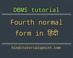 Fourth normal form in DBMS in Hindi
