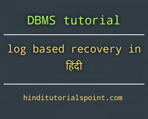 Log Based Recovery in DBMS in Hindi, dbms log based recovery in hindi