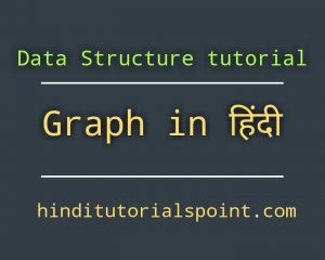 graph in data structure in hindi