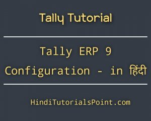 Tally Configuration in Hindi