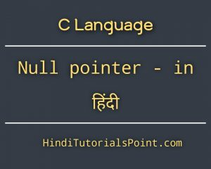 Null Pointer in c in hindi