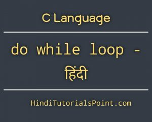 do while loop in c language in hindi