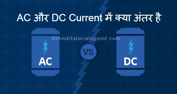 Difference between AC and DC current in Hindi